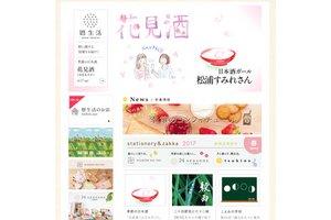 """暦生活は、日本の""""暦""""の良さを感じる暮らしを、親しみやすく提案します。"""