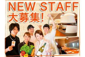 ◆未経験の方OK◆初めての飲食業の方も研修で丁寧に指導致します♪