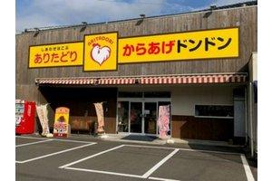 【から揚げドンドン有田本店】 こだわりの地鶏を使用したから揚げ販売