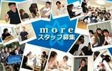 デイ・ライフ モア世田谷用賀のアルバイト