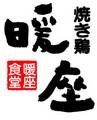 暖座食堂 下赤江店(キッチンスタッフ)のアルバイト