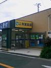 青葉薬局のイメージ