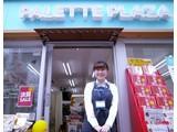 パレットプラザ イオン古川橋駅前店(主婦(夫))のアルバイト
