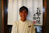 お好み焼本舗 藤枝店(キッチンスタッフ)のアルバイト