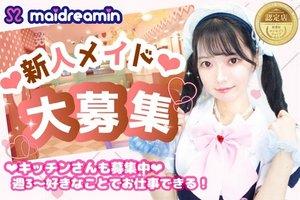 ◆学生さん歓迎◆人気メイドカフェ〈めいどりーみん〉で新キャスト大募集♪
