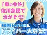 佐川急便株式会社 池田営業所(軽四ドライバー)のアルバイト