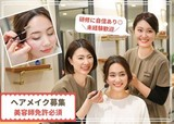 atelier haruka 心斎橋クリスタ長堀店(ヘアメイク)のアルバイト