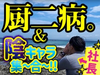 株式会社イージス4 鷺沼エリアのアルバイト情報