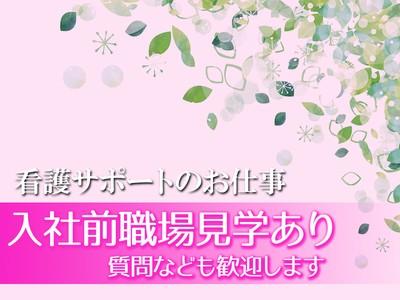 株式会社寿エンタープライズ(勤務地:埼玉回生病院)の求人画像