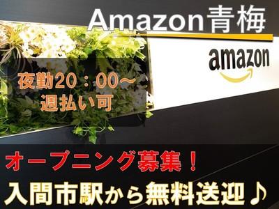株式会社東陽ワーク(Amazon青梅/夜勤)20の求人画像