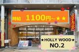 スロットNo.2ハリウッドのアルバイト