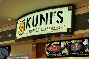 ステーキ&ハンバーグのお店で働きませんか?