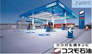 コスモ石油販売株式会社(東中部カンパニー)セルフ岩成台のイメージ