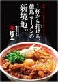 徳島ラーメン麺王 川内店のアルバイト