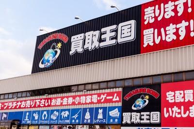 買取王国 可児店(アパレル/パート・アルバイト)のアルバイト情報
