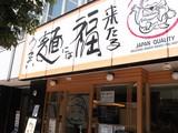 うまい麺には福来たる 西中島2号店のアルバイト