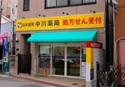 中川薬局のアルバイト情報