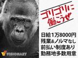 ドコモ光ヘルパー/荻窪店/東京のアルバイト