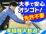 佐川急便株式会社 群馬営業所(仕分け)のアルバイト