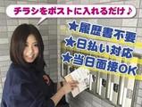 株式会社アト 名古屋支社/051MAPのアルバイト