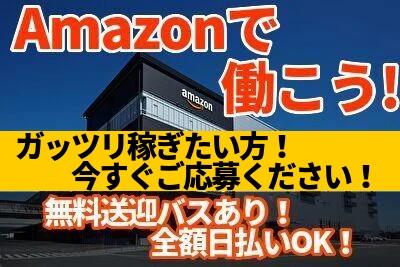 エヌエス・ジャパン株式会社 Amazon市川(新宿エリア)の求人画像