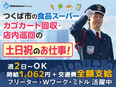【21】株式会社日警保安 東葛事業部(つくば駅:さくらの杜ショッピングセンター商業施設内の食品スーパー)の求人画像