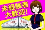 ダイエー 木更津店のアルバイト情報