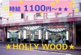 ハリウッドメルパのアルバイト