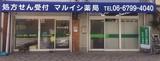 マルイシ薬局 瓜破店(薬剤師)のアルバイト