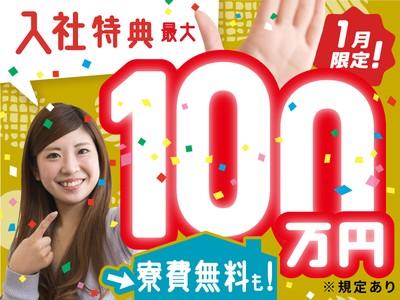 日研トータルソーシング株式会社 本社(登録-岡崎)の求人画像