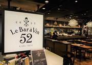 ルバーラヴァン52 アトレ恵比寿西館店のアルバイト情報