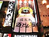 道とん堀三川店(ホール)のアルバイト