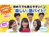 森塾 本八幡校(未経験学生)のアルバイト