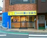 鎌ケ谷薬局のアルバイト情報