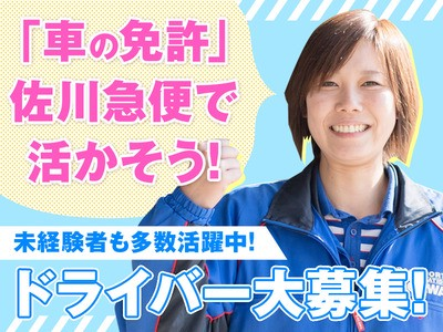 佐川急便株式会社 広島営業所(軽四ドライバー)のアルバイト情報