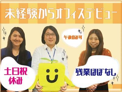 株式会社バーンリペア 東日本オペレーション課のアルバイト情報