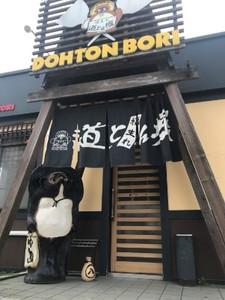 お好み焼き 道とん堀 新座店(フリーター)のアルバイト情報