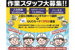 株式会社バイセップス 岸和田営業所(契約 エリア4)・工事スタッフのアルバイト・バイト詳細