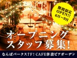 #702 CAFE&DINER なんばパークス店のアルバイト