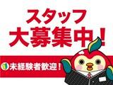 株式会社ヒラオカコーポレーション ひばり 西新店本店のアルバイト