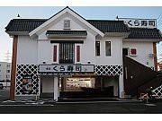 無添くら寿司 茨城牛久店のアルバイト情報