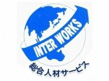 株式会社 インターワークスのアルバイト