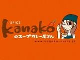 Kanakoのスープカレー屋さんのアルバイト