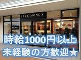 DEUX MONCX 滋賀竜王アウトレット店(株式会社レ.アッカ)(未経験者)のアルバイト
