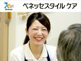 ここち 稲毛(介護福祉士)のアルバイト