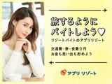 株式会社アプリ 大阪上本町駅エリア2のアルバイト