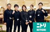 ニトリ 蟹江店(短期フルタイムスタッフ)のアルバイト