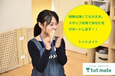 株式会社トットメイト 瀬戸市幡山保育園(7419)のアルバイト情報