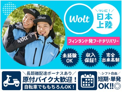 wolt(ウォルト)台場駅周辺エリア1の求人画像