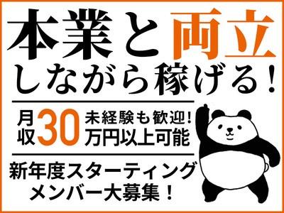株式会社アーバン警備 上野エリアの求人画像
